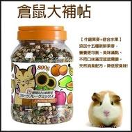 『寵喵樂旗艦店』倉鼠的大補帖- 什錦果麥+綜合水果【M-F671】750g適合各種寵物鼠的飼料