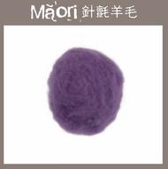 【天竺鼠車車羊毛氈材料】義大利托斯卡尼-Maori針氈羊毛DMR310紫羅蘭