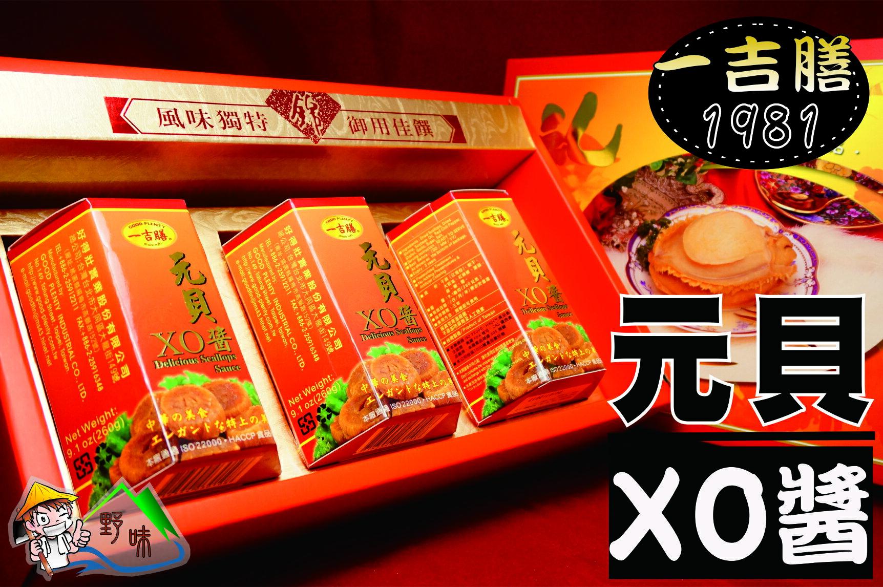 【野味食品】三寶好禮37(一吉膳元貝XO醬,干貝醬)(一盒3罐)(附贈年節禮盒、禮袋)(春節禮盒,傳統禮盒,年貨禮盒)(伴手禮)