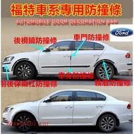 福特Ford車身飾條 拉車身防擦條 後視鏡 防撞條 Focus MK3 MK4 Mondeo Kuga FIesta