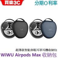 WiWU Airpods Max 超薄款智能休眠耳罩耳機收納包