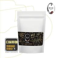 【LODOJA裸豆家】日曬耶加雪菲莊園阿拉比卡手挑精品咖啡豆227g(淺烘培 莊園等級 嚴選 認證  新鮮烘培)
