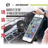 PO SHOPღ【peripower】 磁吸式支架iPhone7/8 iPhone7+/8+手機皮套保護殼組