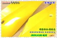 ☆車殼王☆JR-JR100-車殼(Cross Dock)-香檳金黃-特殊色-景陽部品