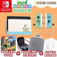 任天堂Switch 動物森友會 特仕主機+健身環同捆+主機配件完整收納包+JoyCon水晶殼