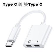 Type C轉接頭 雙Type C轉接器 3.5mm耳機轉接線適用於 三星 OPPO REALME 小米 華為 VIVO