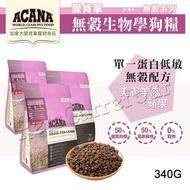 【ACANA 愛肯拿】 340G 單一蛋白低敏無穀配方 - 美膚羊肉+蘋果 狗飼料