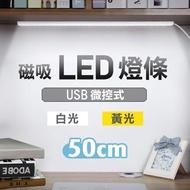 【磁燈王】50公分-單光 微控LED磁吸燈條 白光/黃光(USB 內磁吸LED燈條 三段調光)
