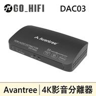 現貨 DAC03 HDMI 4K影音分離器 PS5/PS4 可用 (HDMI轉HDMI+光纖/RCA) Avantree