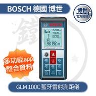 *小鐵五金*BOSCH 德國博世 GLM 100C 藍牙雷射測距儀