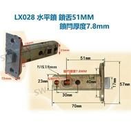 LX028 水平鎖鎖舌 裝置距離51mm /7.8 通用型鎖舌 水平把手鎖舌 單舌鎖心 鎖芯 房門鎖 門鎖 通道鎖板手鎖