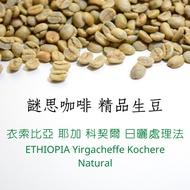 衣索比亞 耶加雪菲 科契爾 日曬處理法 謎思咖啡 精品生豆 (500克包裝)