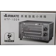 COSTCO好市多代購~Airmate 9公升蒸氣旋風烤箱 (KTF-1009)