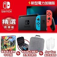任天堂Switch 新型電力加強版主機 電光紅藍+健身環大冒險同捆組+主機配件完整收納包-灰+JoyCon水晶殼