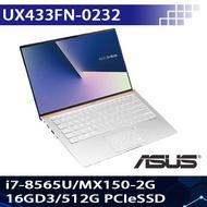 【BAPO屋】 筆電 ASUS 華碩 UX433FN-0232S8565U 冰柱銀