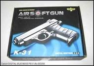OMC生存遊戲- smart K-31合金版空氣手槍 (BB槍BB彈玩具槍短槍模型槍手槍 )