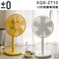 ±0 日本正負零 XQS-Z710 電風扇 自然風 定時 群光公司貨黃色