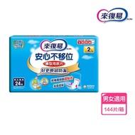 【來復易】安心不移位褲型用尿片24片 x 6包/箱(搭配成人紙尿褲)