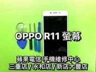 【液晶維修】OPPO R11 總成帶框 液晶 螢幕 總成 觸控 面板 玻璃 LCD 維修 換液晶