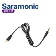 【Saramonic 楓笛】GoPro音源連接線 SR-GMC2(彩宣公司貨)