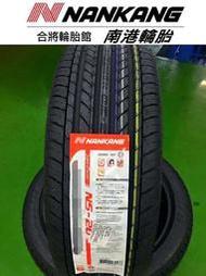 【板橋輪胎館】南港輪胎 NS-20 215/45/17