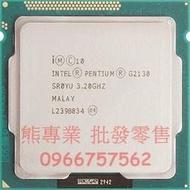 熊專業★ Intel G2130