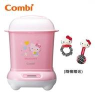 【Combi】康貝 Hello Kitty 限量版高效消毒烘乾鍋