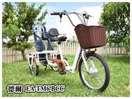 德爾綠能 EA-TM6-BCC 台灣製造 日式電動親子三輪車 親子車 親子腳踏車 三輪車 電動三輪車
