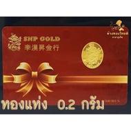 ทองแท่ง ทองแผ่น แผ่นทอง 0.1/0.2/0.3/0.6 กรัม ทอง 96.5%