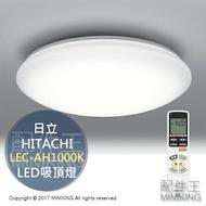 日本代購 空運 HITACHI 日立 LEC-AH1000K LED 吸頂燈 5坪 省電 附遙控器 日本製
