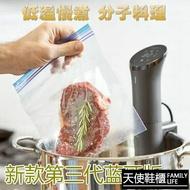 Anova三代低溫慢煮機棒商用家用牛排分子料理舒肥機Nano藍舒肥棒YTL【快速出貨】