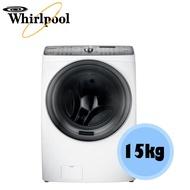 可議價【Whirlpool 惠而浦】15公斤 洗脫烘 變頻 滾筒洗衣機  WD15GW