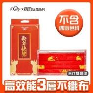 【宏瑋】宏瑋醫療口罩新年金牛 10入/盒