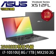 (效能升級)【ASUS華碩】 X512FL-0531G10510U 星空灰 I7-10510U / 8G  / 1TB+256GSSD  / MX 250 2G / 15.6