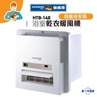德國寶 - HTB148 (包基本安裝) 多功能浴室乾衣暖風機