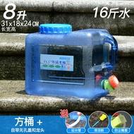 戶外車載自駕游PC水桶儲水箱家用儲水用飲用純凈水桶裝水桶大容量