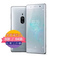 福利品 SONY  Xperia XZ2 Premium 6G/64G (清透銀)雙鏡頭相機智慧手機 (H8166)