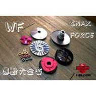 【 輪將工坊 】WF 競速部品 SMAX FORCE 全套傳動組 開閉盤 離合器 碗公 普利盤 珠子 飛盤 壓板 小T媽