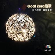 《愛露愛玩》【野遊x道具】Goal Zero 燈籠 反光罩 燈罩 露營燈 LED