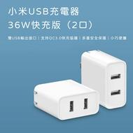 小米 兩孔USB充電器 2口 2孔 兩口USB充電器 36W 快充版