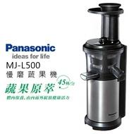 Panasonic 國際牌 慢磨機 MJ-L500 果汁機 調理機 公司貨
