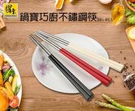 鍋寶巧廚#304不鏽鋼筷(曜石黑)-5雙入 便當筷 環保筷 餐筷 學生筷 方筷 公筷