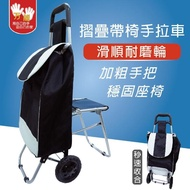 【雙手萬能】大二輪帆布帶椅購物車(不挑色)