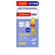 [小兒利撒爾]樂膚Love 藍莓口味咀嚼錠 60錠/瓶 兒童皮膚健康護膚保健食品日本專利玄米神經醯胺滋潤保濕