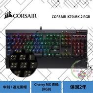(廣大電腦) 海盜船 K70 MK.2 有線 青軸 中文 USB擴充 可拆手墊 RGB 機械式鍵盤
