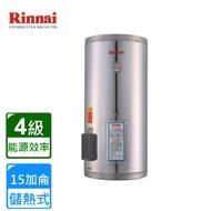 【林內】REH-1564 儲熱式電熱水器(15加侖-直掛式)