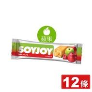 SOYJOY 大豆營養棒X12 (蘋果口味)-(低GI高膳食纖維,日本原裝) 專品藥局【2014735】