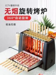 無煙旋轉電烤爐自動烤串機家用小型燒烤爐室內燒烤架電烤肉爐MKS