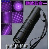 現貨+保固大功率激光手電筒 藍紫光 高功率藍光筆 點火柴 點煙  藍光雷射筆
