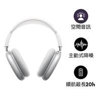 【領券再現折】Apple 原廠 Airpods Max 無線耳罩式藍牙耳機 MGYJ3TA/A 銀